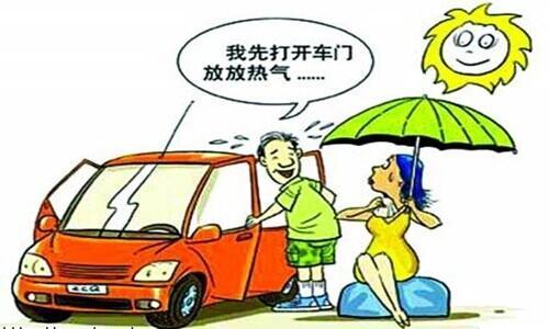 各种车内降温法 哪个更靠谱