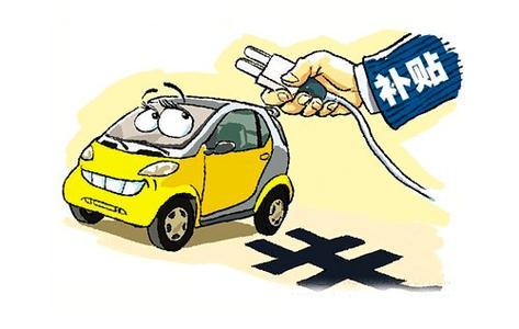 天津新能源汽车补助办法有调整 补助过户都有新规定