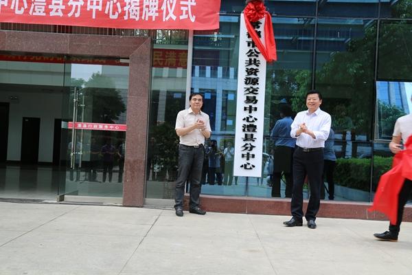 常德市公共资源交易中心澧县分中心举行揭牌仪式