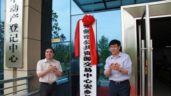 常德市公共资源交易中心安乡县分中心成立