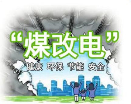 """陕西省对""""煤改气""""""""煤改电""""每户补助1000元"""