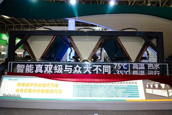 阿尔普尔携众多供暖新方案亮相2017中国供热展