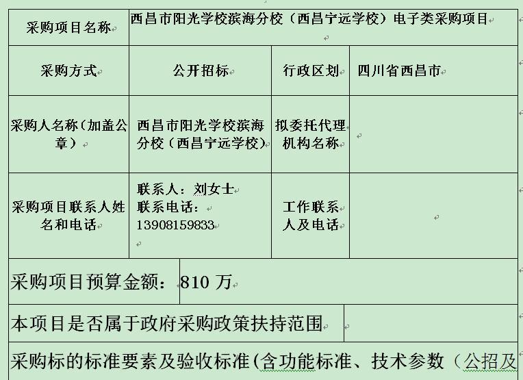 四川西昌市阳光学校滨海分校(宁远学校)采购项目