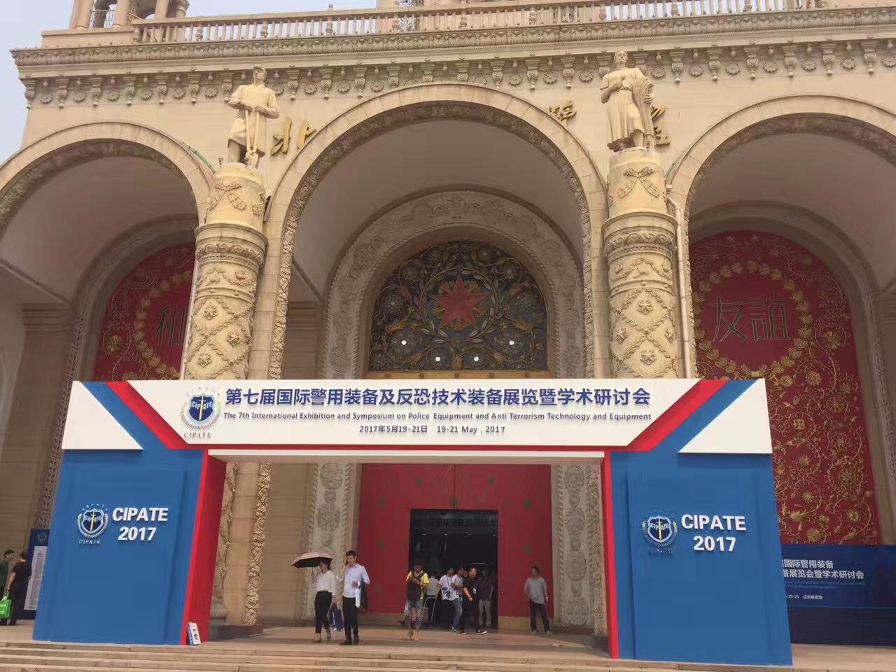 第七届国际警用反恐装备展北京开幕