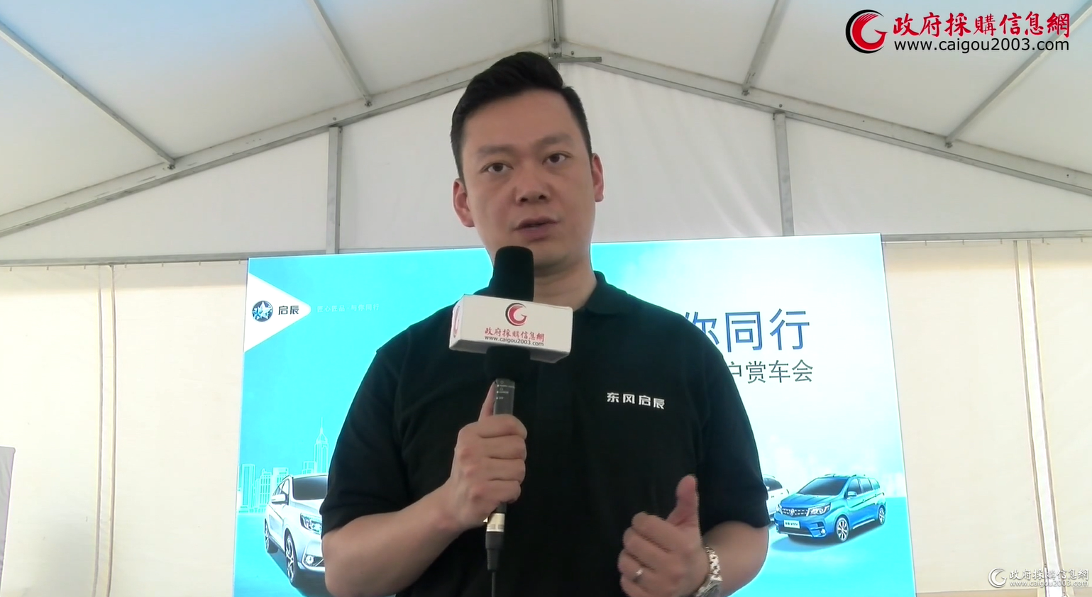 东风启辰为大客户提供更好产品和服务
