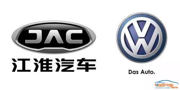 中国江淮与德国大众合资生产电动车计划获批复