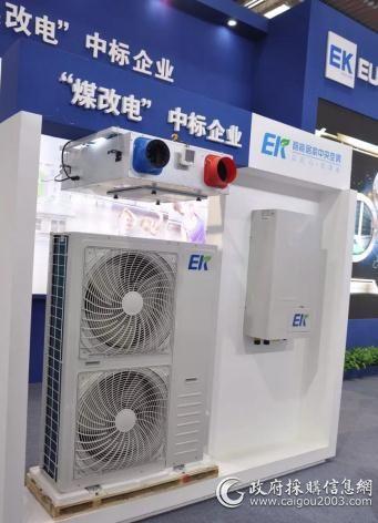 "EK:用航天品质打造""煤改电""产品"