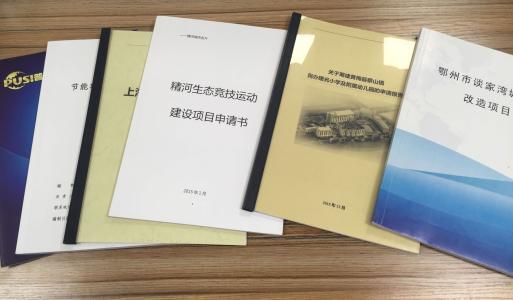 发改委发布项目申请报告通用文本