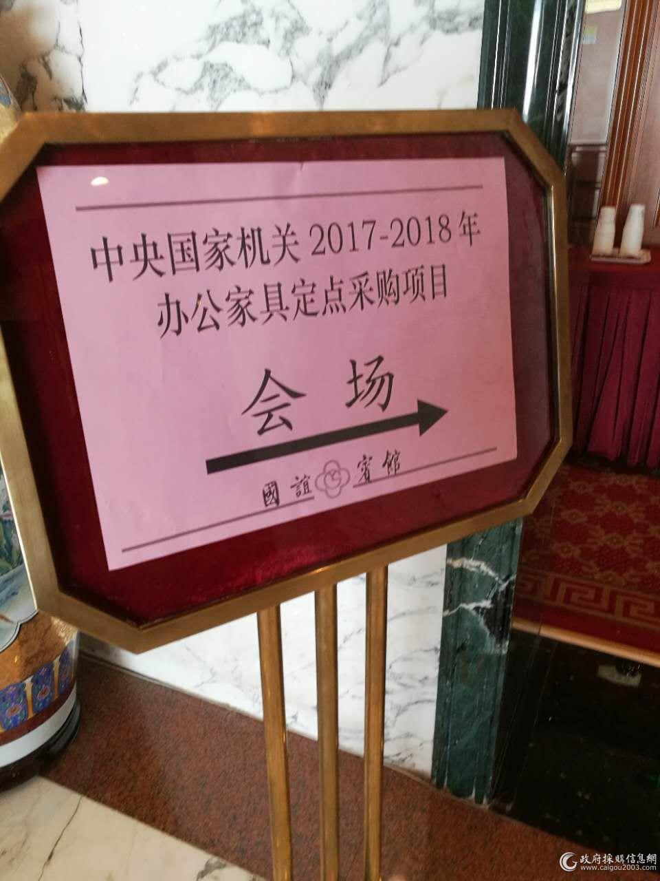 中央機關2017-2018年辦公家具定點采購結果出爐