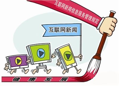 新媒体被纳入互联网新闻管理范畴