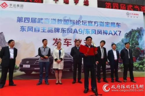 中国品牌日 东风A9护航国际道教论坛
