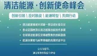 """北京 """"清洁能源 创新使命""""峰会开幕"""
