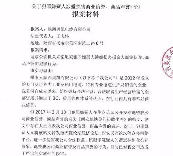 """国务院问责西安地铁""""问题""""电缆事件"""