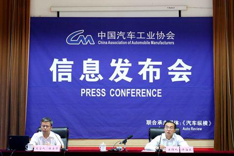 中汽协2017年6月发布会在京举行