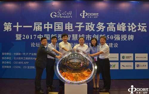 中国新一代IT产业推进联盟智慧城市分委会成立仪式