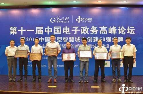 创新设计奖颁奖仪式