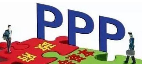 多省鼓励外资参与PPP项目