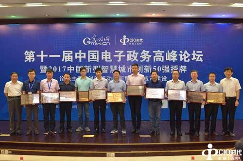 创新服务奖颁奖仪式
