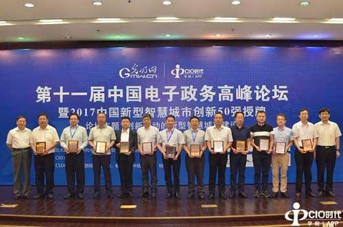 创新人物奖颁奖仪式