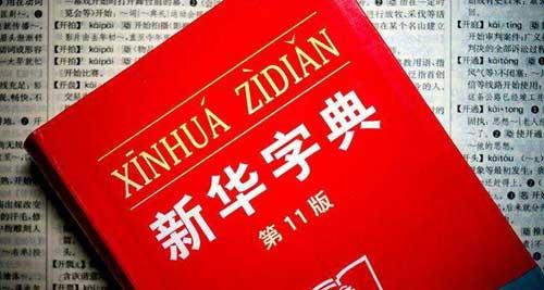 《新华字典》APP不能还有纸质版思维