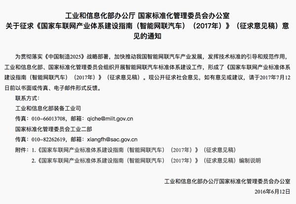 工信部发布智能网联汽车征求意见稿