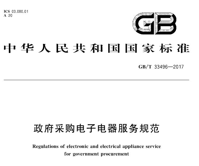 《政府采购电子电器服务规范》标准出炉,关注了吗?