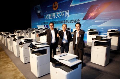 惠普高层共同为惠普新一代A3智能复合机揭幕,30款新品震撼亮相