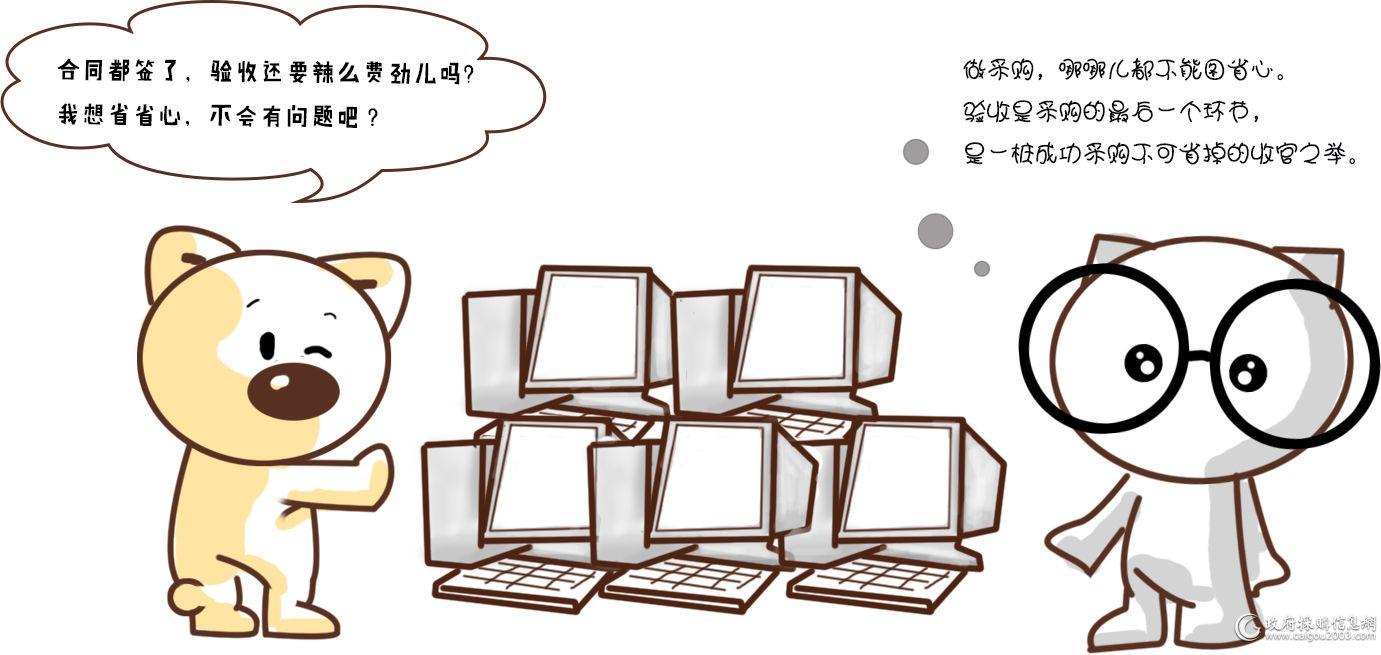 履约验收(宠物2).jpg