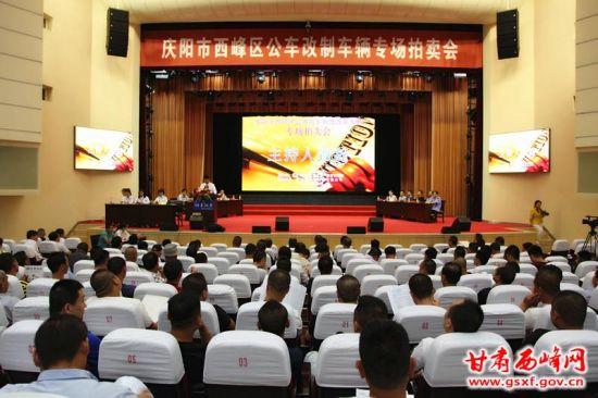 庆阳西峰区公车拍卖成交4百余万元