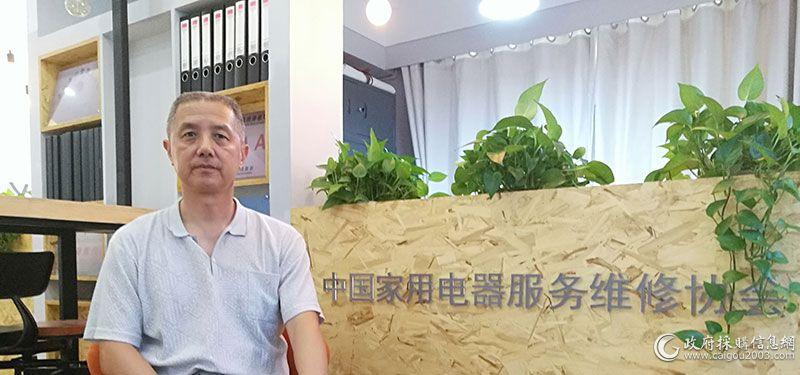 中国家用电顺服务维修协会高级工程师郭赤兵