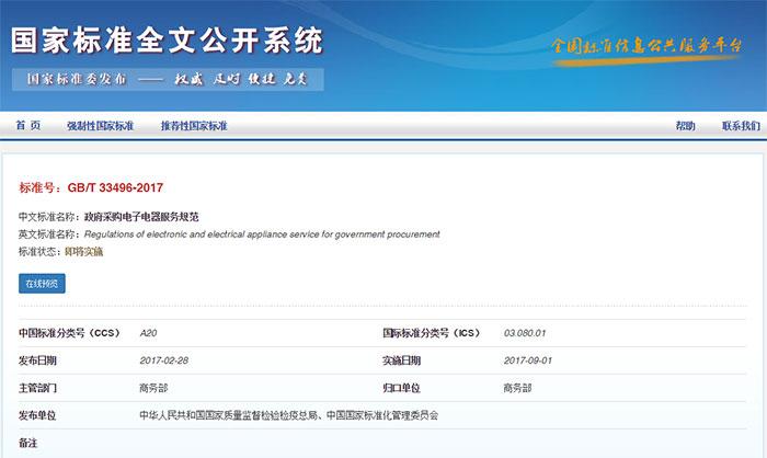 全国标准信息公共服务平台搜索页面