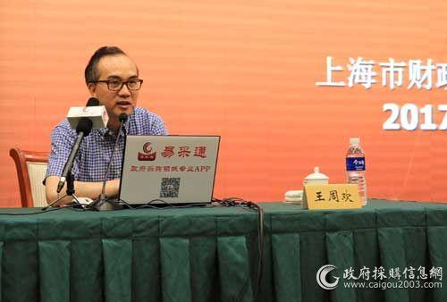 上海市财政局政府采购管理处副处长王周欢