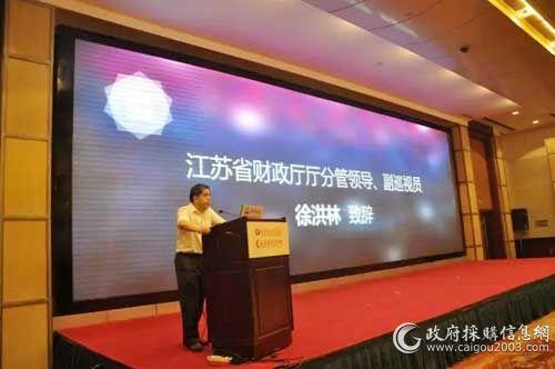 江苏省财政厅厅分管领导、副巡视员  徐洪林