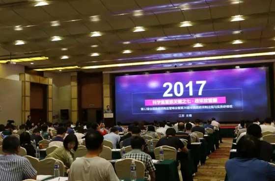 第12届政府采购监管峰会