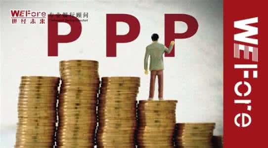 保险资金参与PPP项目路径与案例分析