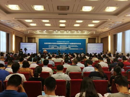 2017年全国热泵学术年会在京隆重召开