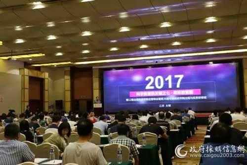 第12届全国恒大娱乐采购监管峰会现场