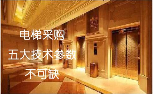 电梯采购五大技术参数不可缺