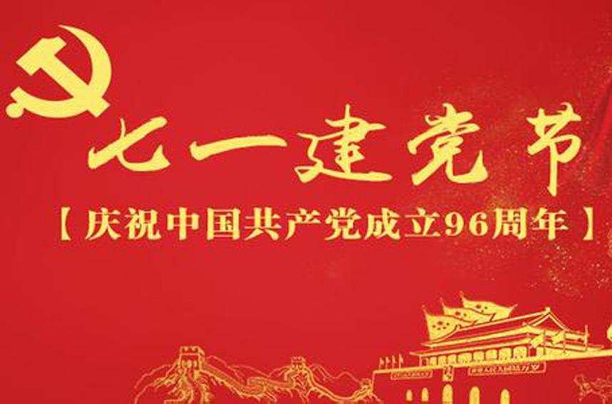 热烈庆祝中国共产党成立九十六周年