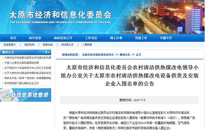 """太原经信委:57家热泵企业入围2017年第一批""""煤改电""""名单"""