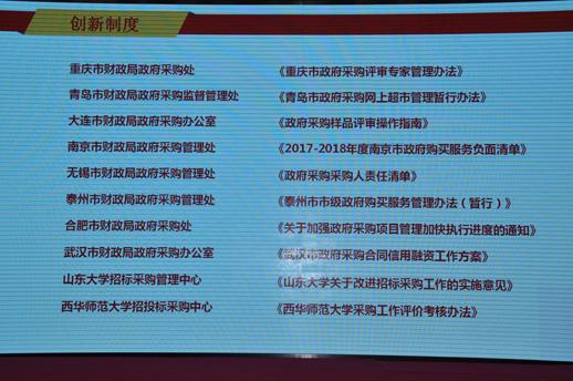 """重庆市财政局的""""评审专家管理办法""""、青岛市财政局的""""网上超市管理办法""""等入选""""全国政府采购创新制度(2017年度)""""。"""