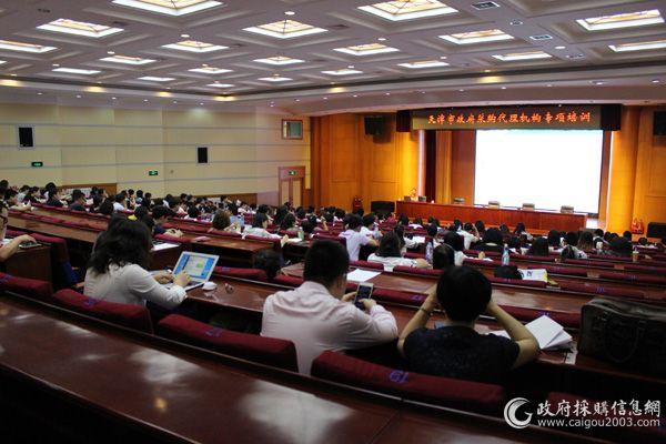 天津政府<a href=http://www.caigou2003.com/ll/rcjd/2365676.html target=_blank class=infotextkey>采购代理机构</a>专项培训班现场