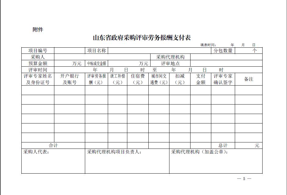 山东省政府采购评审劳务报酬支付表