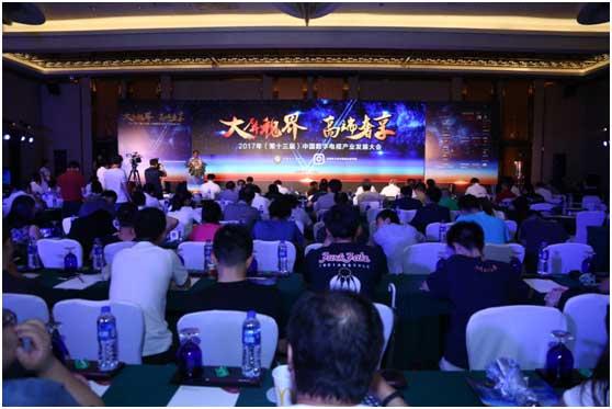 2017年(第十三届)中国数字电视产业发展大会召开