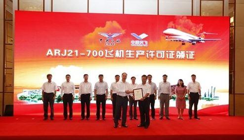 国产喷气客机ARJ21获生产许可 将批量交付