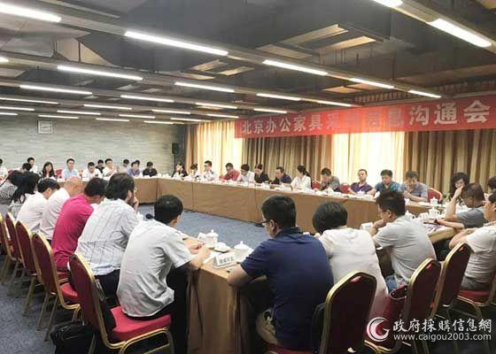北京办公家具采购信息沟通会(图集)