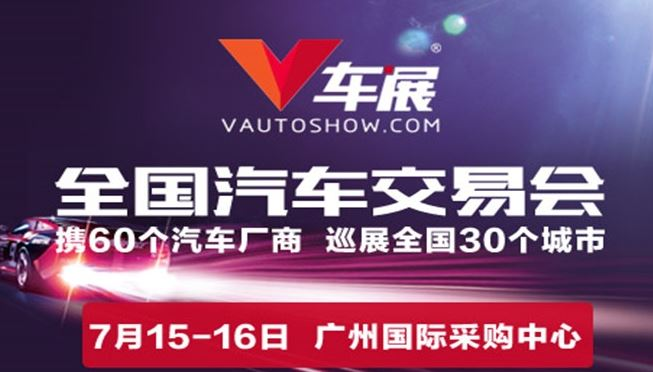 广州国际采购车展正式开幕 现场购车实惠超多