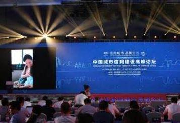 全国城市信用评价报告首次发布 京沪渝位列前三甲