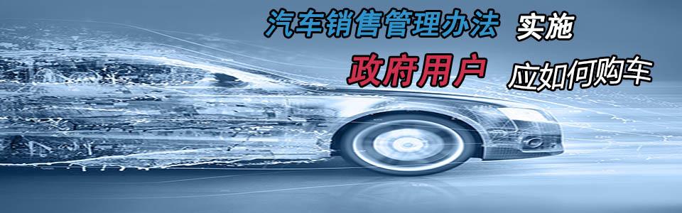 汽车销售管理办法实施 政府用户应如何购车