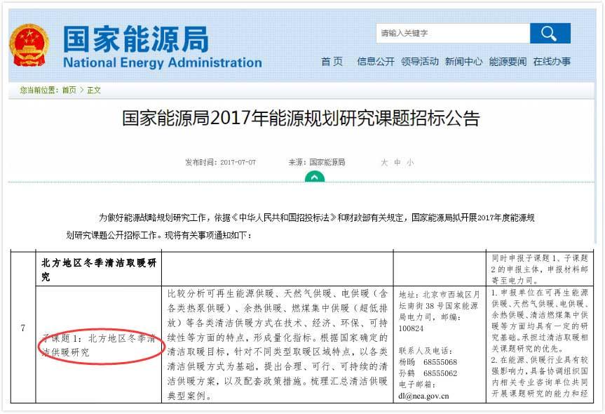 国家能源局:空气能热泵采暖纳入能源规划研究课题